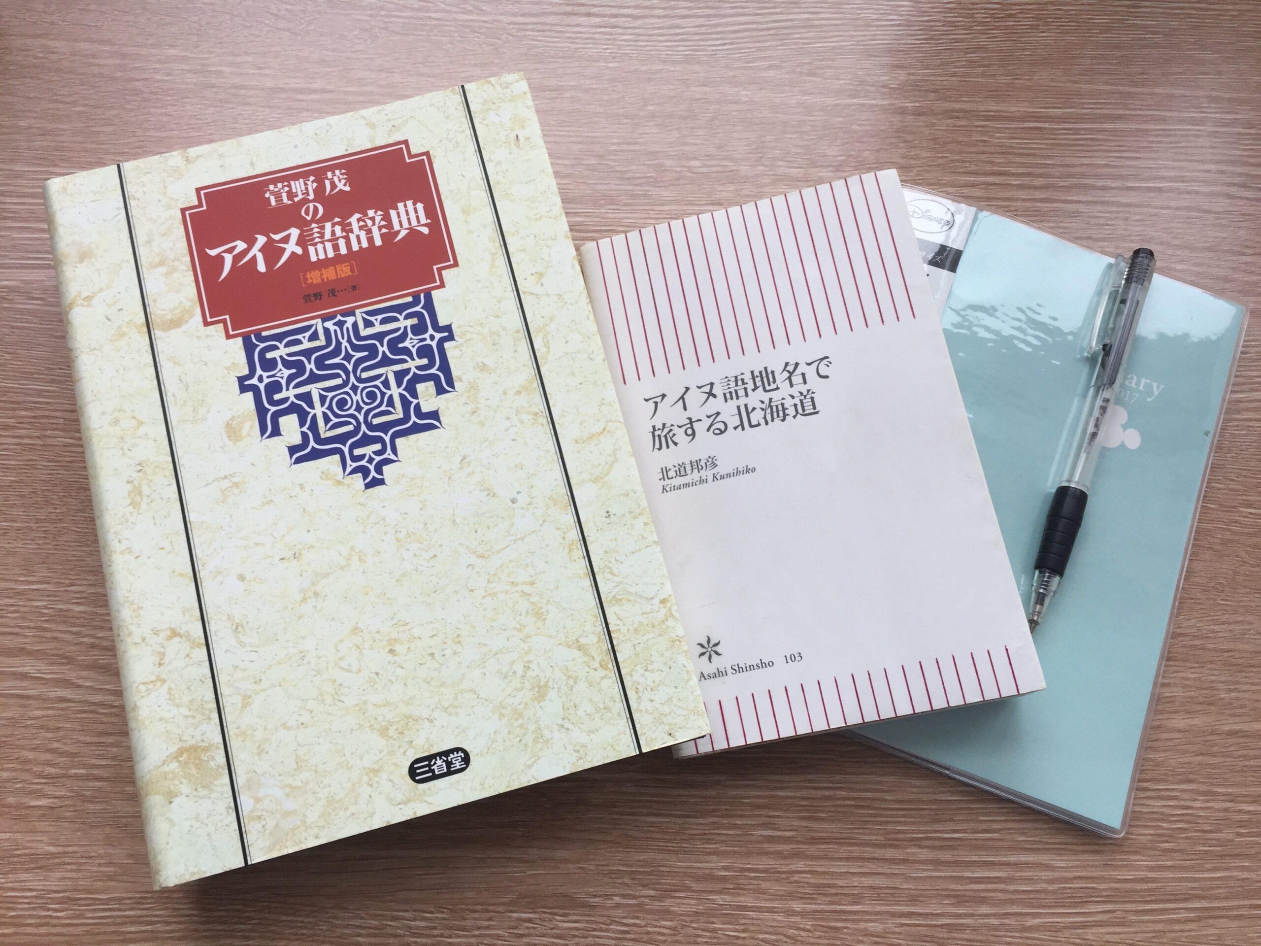 ainu-language-niseko-area